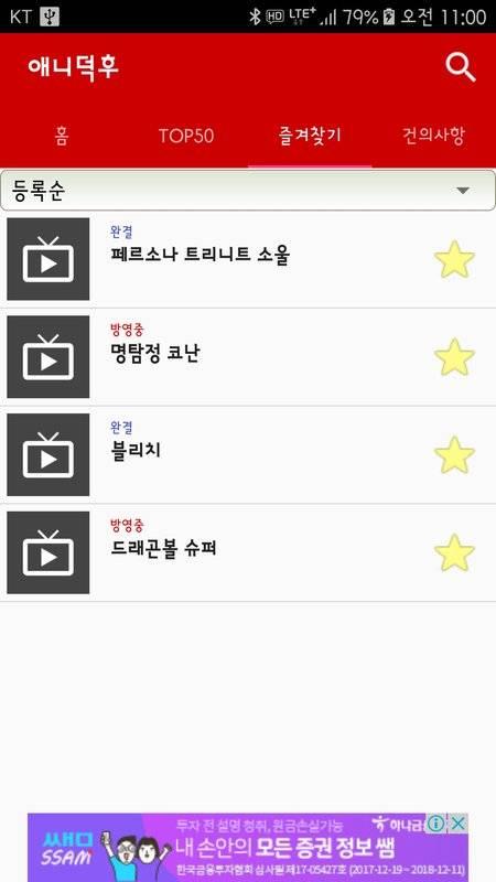 애니덕후 - 애니링크 공식 무료 사이트 앱截图0