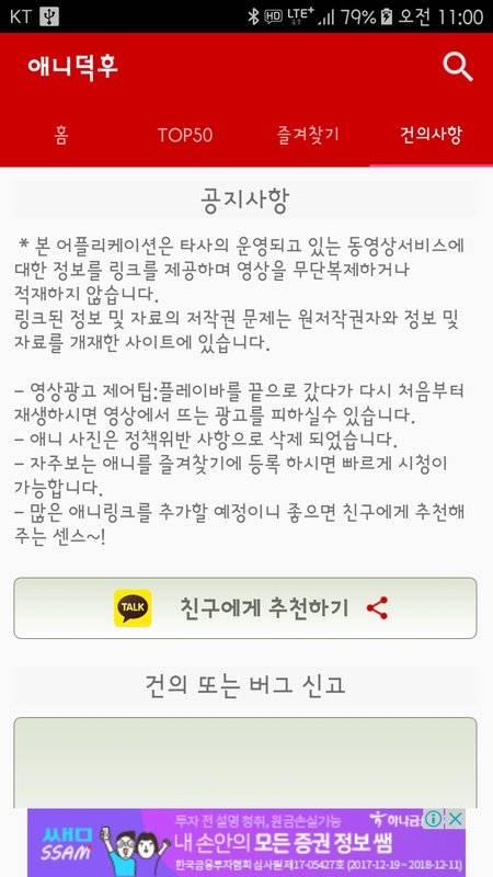 애니덕후 - 애니링크 공식 무료 사이트 앱截图1