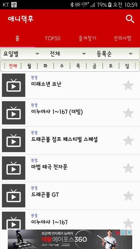 애니덕후 - 애니링크 공식 무료 사이트 앱截图2