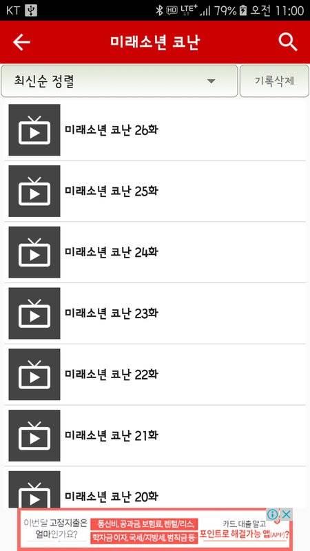 애니덕후 - 애니링크 공식 무료 사이트 앱截图3