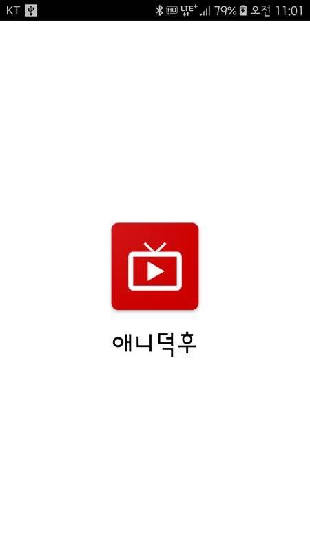 애니덕후 - 애니링크 공식 무료 사이트 앱截图4