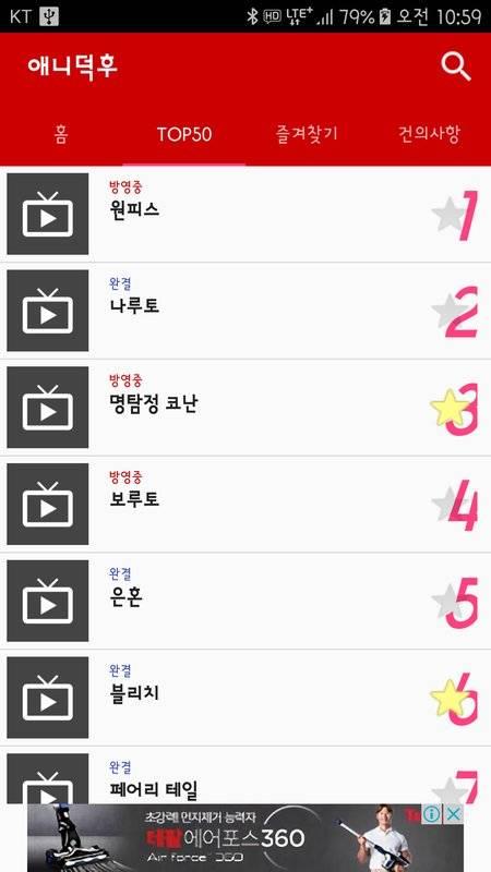 애니덕후 - 애니링크 공식 무료 사이트 앱截图5