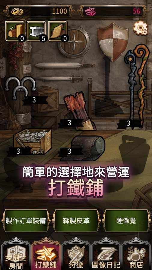 女剑士的秘密日记截图2