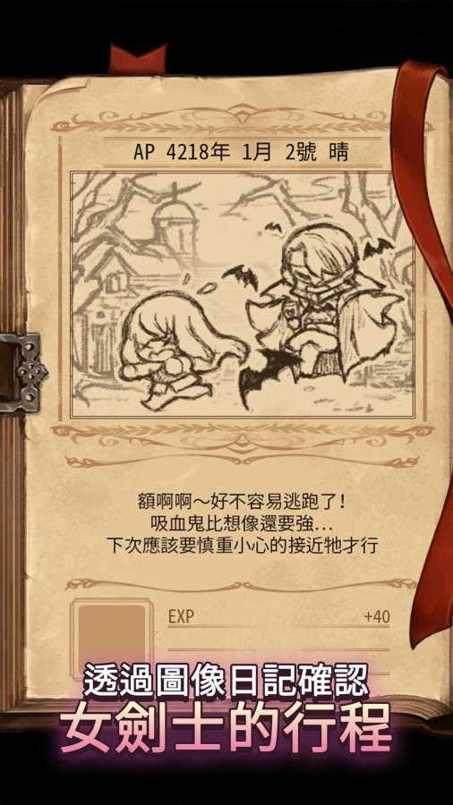 女剑士的秘密日记截图3