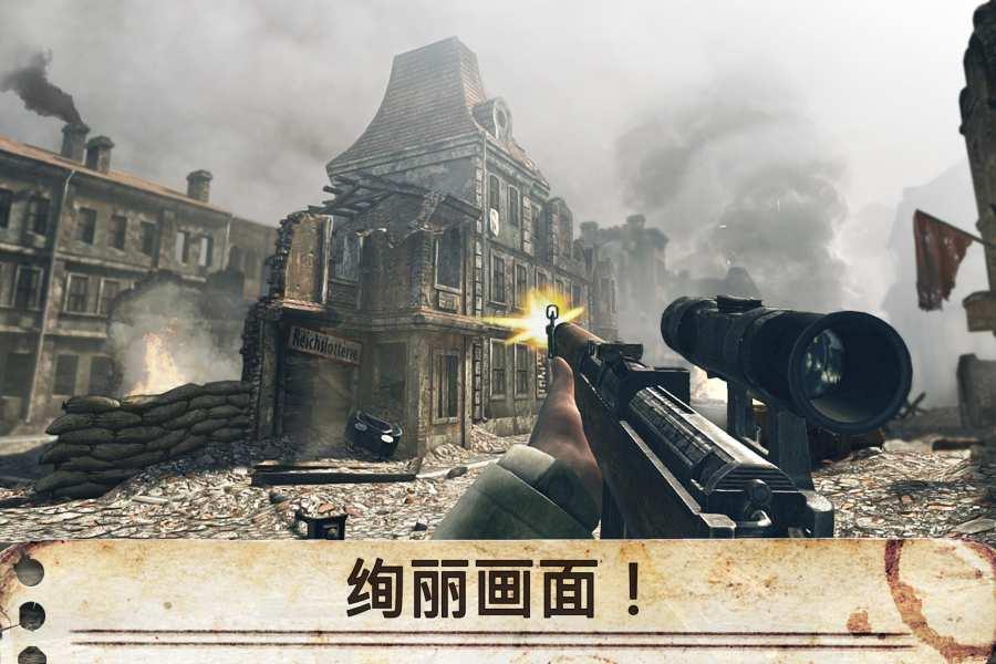 世界战争-英雄截图0