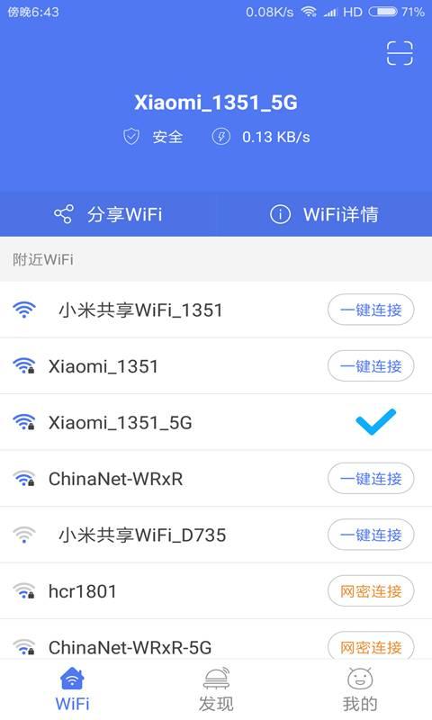 WiFi密码查看云器
