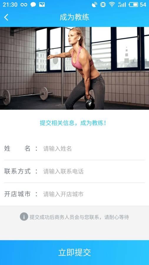 练遇健身截图3