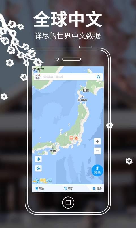 日本地图截图0