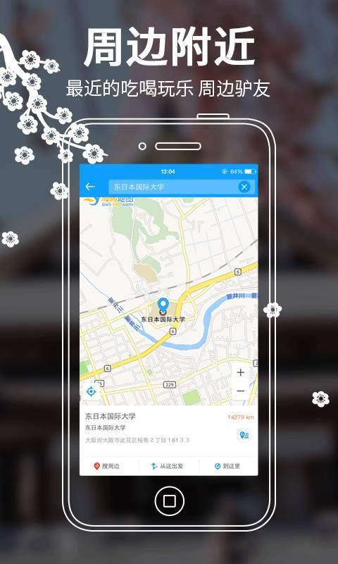 日本地图截图4