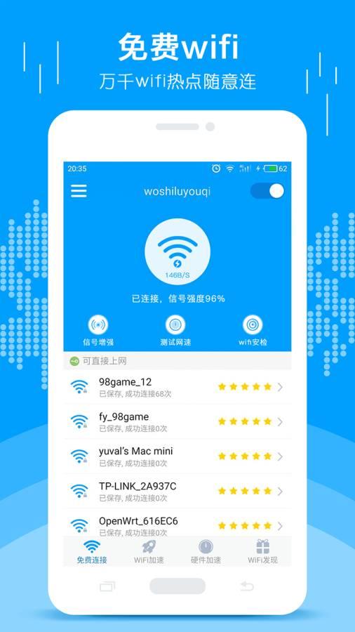 WiFi上网加速器