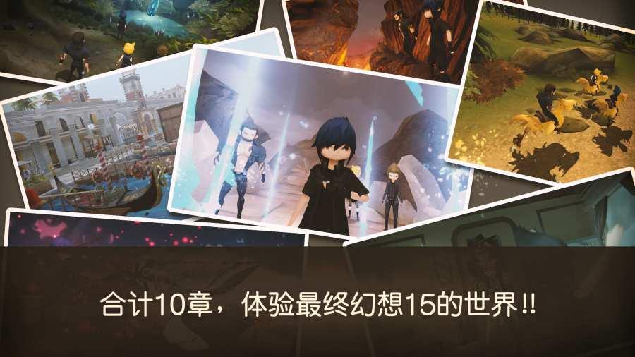 最终幻想15口袋版截图1