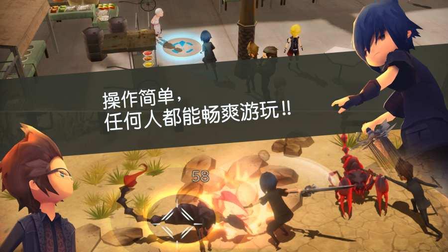 最终幻想15口袋版截图2
