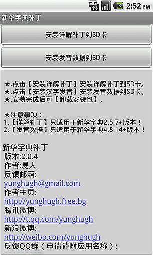 新华字典补丁截图1