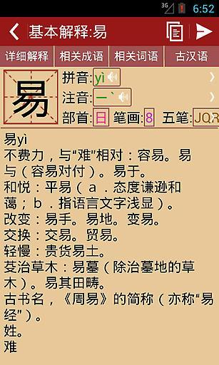 新华字典补丁截图3