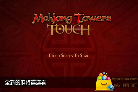 触摸麻将塔