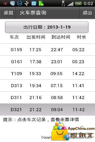 火车票查询截图4