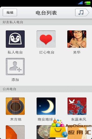 【免費媒體與影片App】人人电台-APP點子