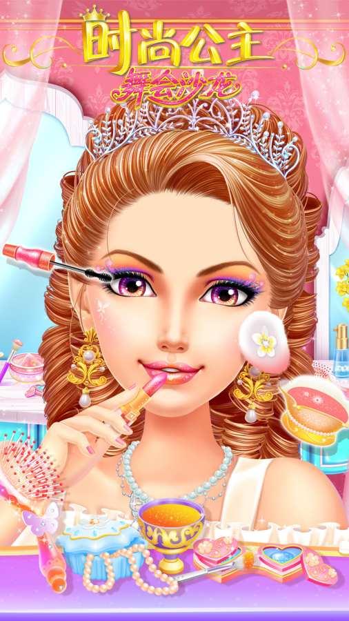 时尚公主舞会沙龙