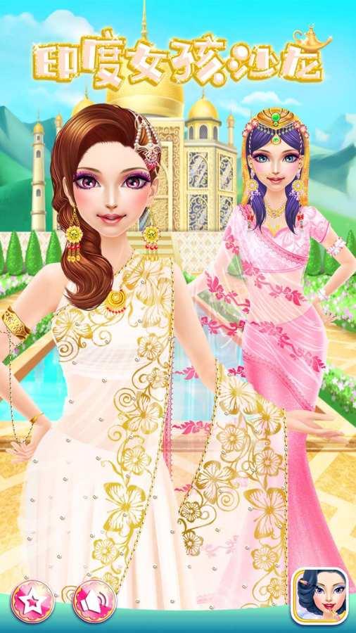 印度女孩沙龙