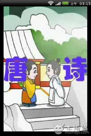儿童学唐诗视频下载_儿童学唐诗视频安卓版下载