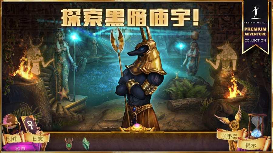 狩魔者4: 光之谜截图4