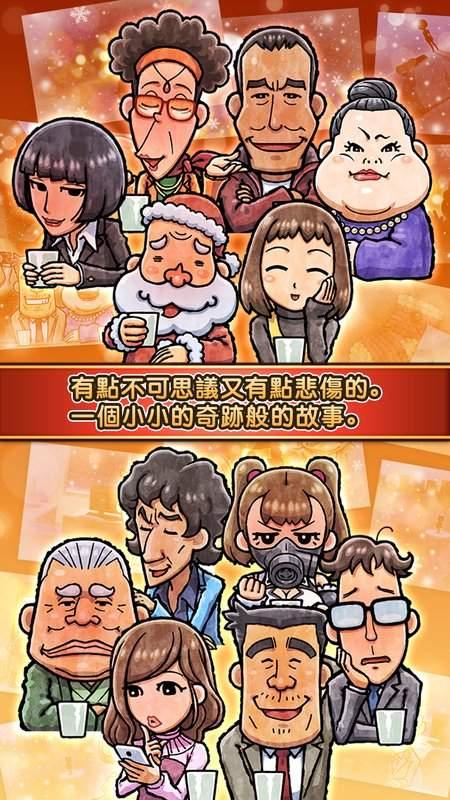 關東煮店人情故事3 ~聖誕之夜降臨的奇跡~截图0