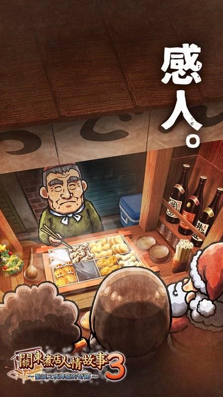 關東煮店人情故事3 ~聖誕之夜降臨的奇跡~截图2