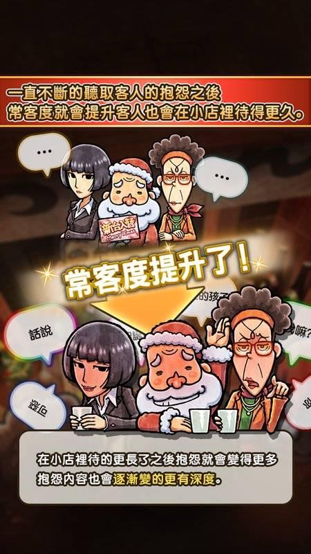 關東煮店人情故事3 ~聖誕之夜降臨的奇跡~截图3