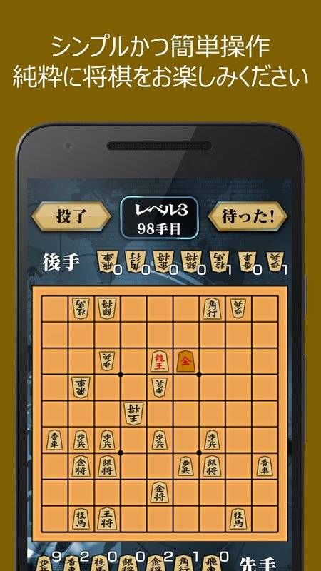 AI将棋 ZERO - 無料の将棋ゲーム