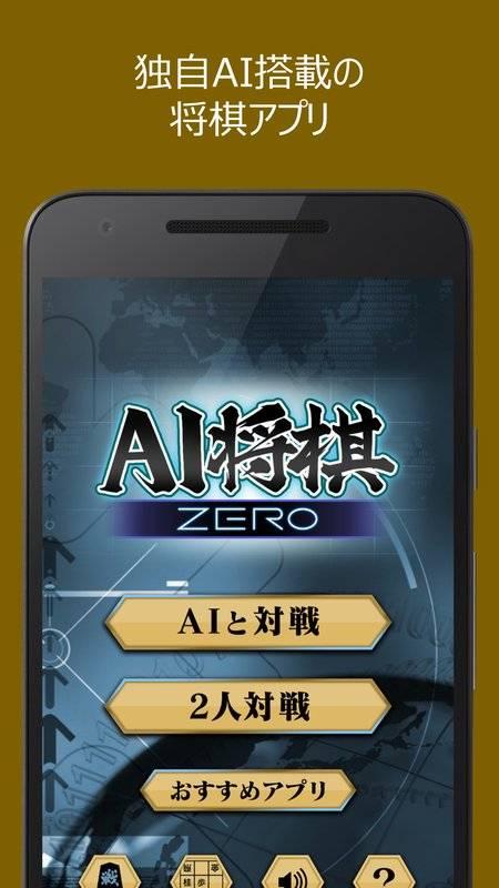 AI将棋 ZERO - 無料の将棋ゲーム截图1