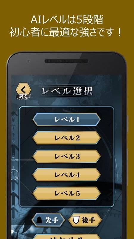 AI将棋 ZERO - 無料の将棋ゲーム截图2