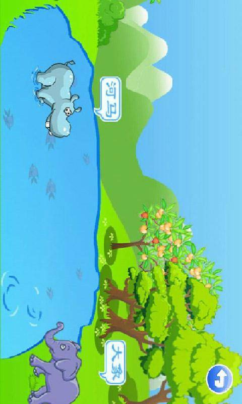 儿童动物乐园截图2