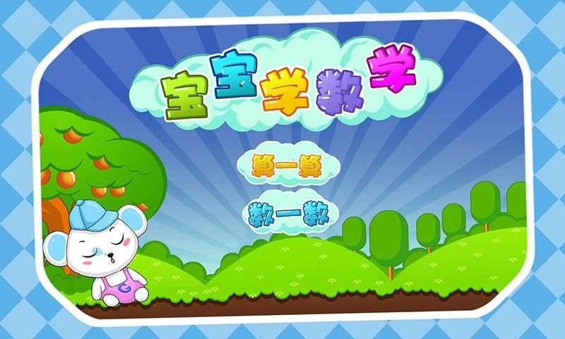 儿童益智数学游戏截图2