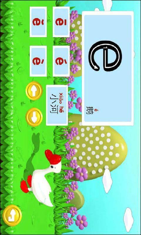宝宝学拼音汉字和识字截图1