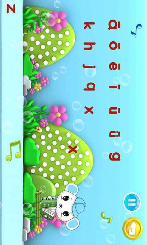 宝宝学拼音汉字和识字截图3