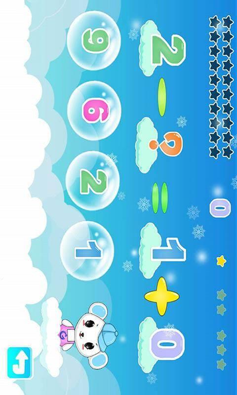 儿童学数学游戏截图2