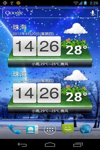 365桌面天气(含漂亮桌面天气插件)截图1