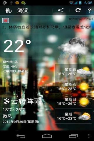 365桌面天气(含漂亮桌面天气插件)截图3