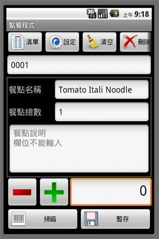 餐厅点餐程式(QR-Code)