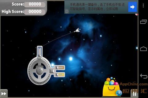 太空交通截图1