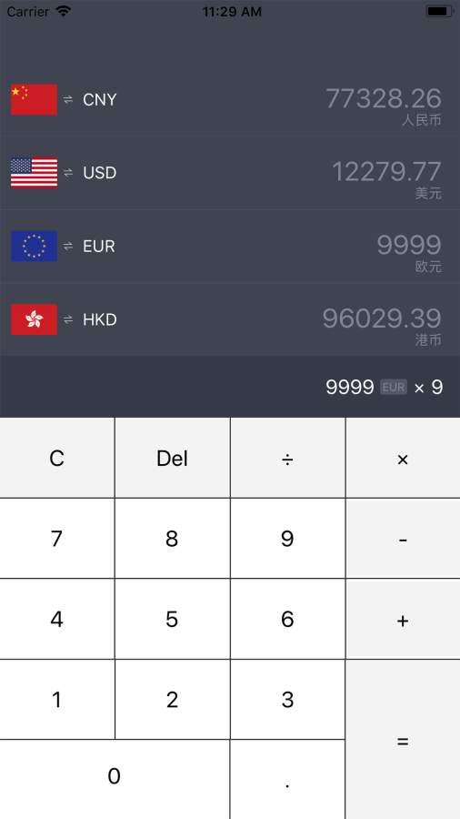 货币计算器