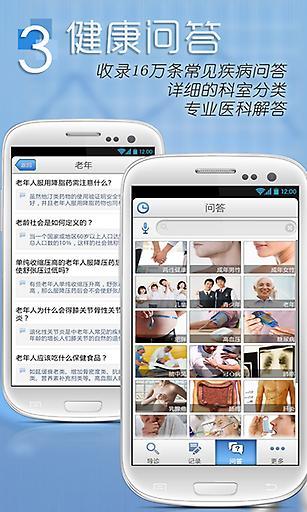 全科医生(大众版) 生活 App-愛順發玩APP