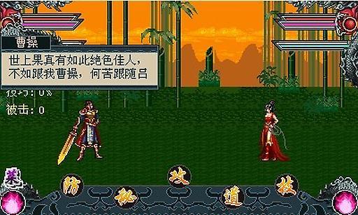 武斗三国—武神传