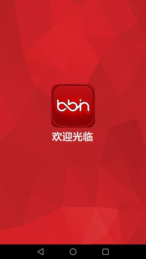 bbin客户端截图0