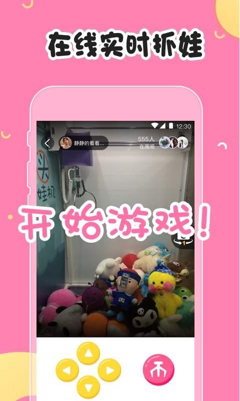 手机抓娃娃截图3