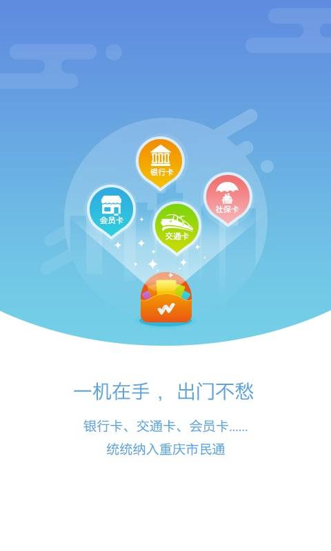 重庆市民通截图0