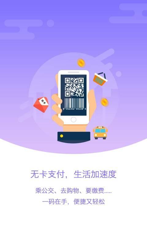 重庆市民通截图1