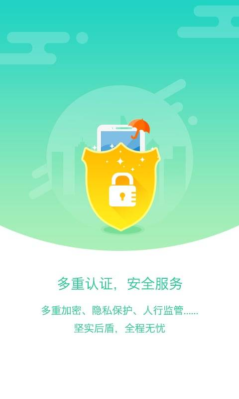 重庆市民通截图2