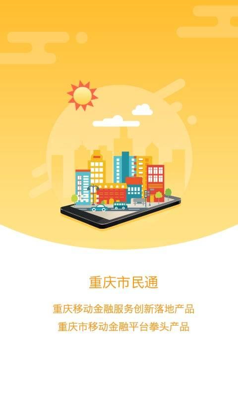 重庆市民通截图3