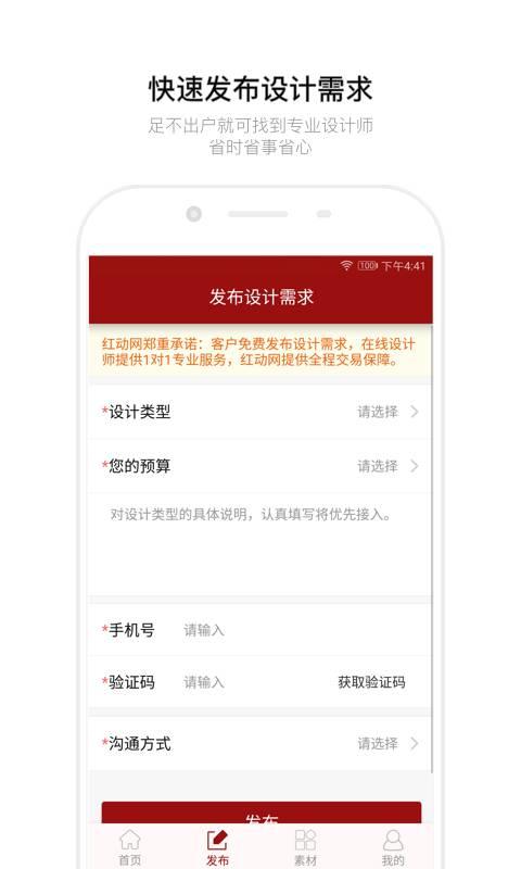 红动中国截图1